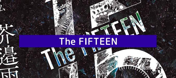 TRPGが楽しめるボードゲーム②『The FIFTEEN』