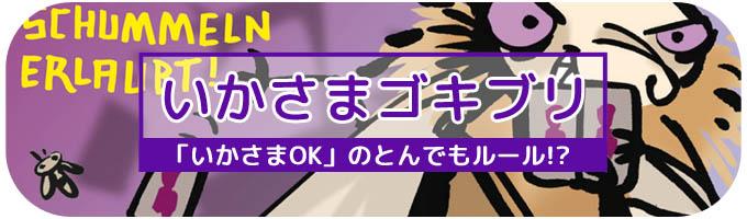 カードゲームのおすすめ人気ランキング『いかさまゴキブリ』