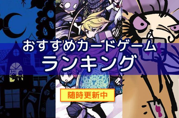 おすすめカードゲームの人気ランキング25選。大人もハマる面白い名作集!!