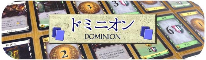 3人・4人で遊べるおすすめの定番ボードゲーム『ドミニオン』