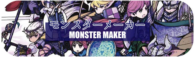 カードゲームのおすすめ人気ランキング『モンスターメーカー』