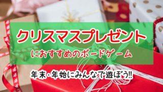 【2020】クリスマスプレゼントに贈るテーブルゲーム17選
