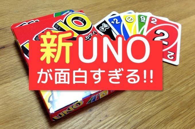 カードゲームの『UNO(ウノ)』が面白すぎる!! 新ルールで大盛り上がり!