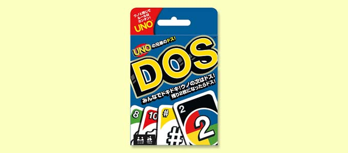 UNOシリーズの第2弾『DOS(ドス)』