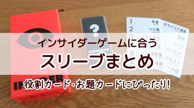 【スリーブ】インサイダーゲームの役割&お題カードにおすすめのスリーブ4選