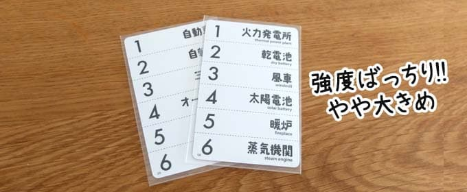ホビーベース ボードゲームサイズ|インサイダーゲームのお題カードに合うスリーブ
