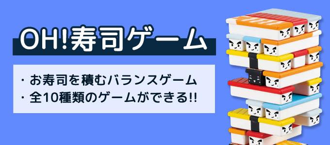 ジェンガの種類⑤『OH!寿司ゲーム』