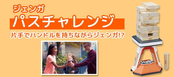 ジェンガの種類③『ジェンガパスチャレンジ』