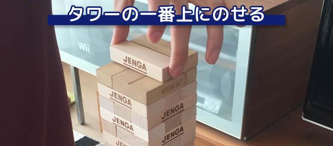 ジェンガのルール・遊び方「タワーの一番上にのせる」