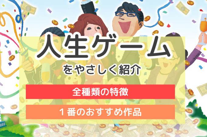 【2019年】人生ゲームで『おすすめの人気作品』と『最新7種類』を徹底紹介!!