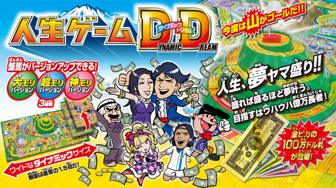 人生ゲームの種類③『人生ゲーム ダイナミックドリーム』