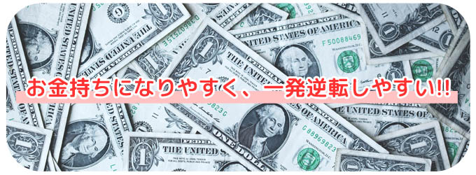 人生ゲーム ダイナミックドリーム「お金持ちになりやすく、一発逆転しやすい!!」