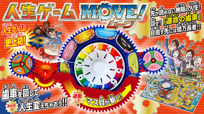 人生ゲームの種類④『人生ゲーム MOVE!』