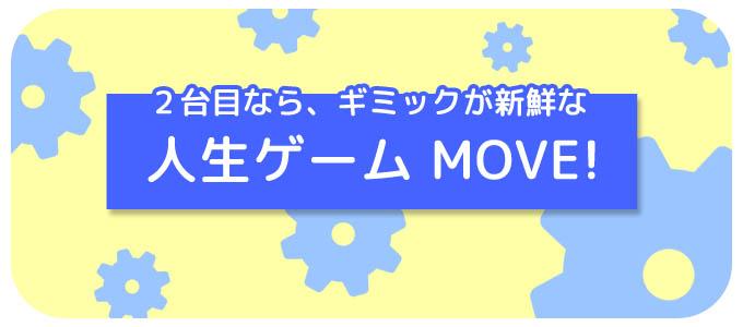 人生ゲームシリーズでおすすめの種類「2台目ならMOVE!」