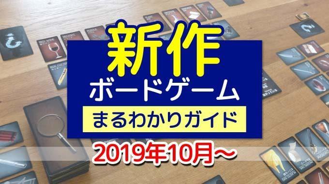 【2019年最新】ボードゲームの『新作情報・発売予定』まるわかりガイド