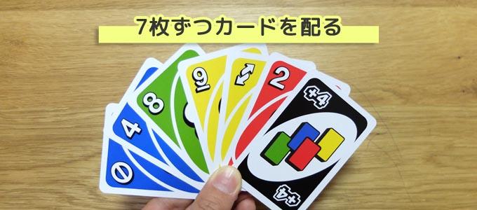 UNO(ウノ)のルール・遊び方『手札を7枚ずつ配る』