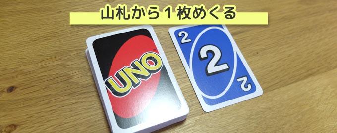 UNO(ウノ)のルール・遊び方『山札から1枚めくって場に置く』
