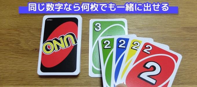 UNO(ウノ)のハウスルール「①同じ数字なら、何枚でも一緒に出せる」