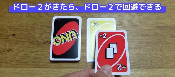 UNO(ウノ)のハウスルール「②ドロー2がきたら、ドロー2で回避できる」