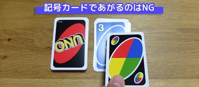UNO(ウノ)のハウスルール「③記号カードであがるのはNG」