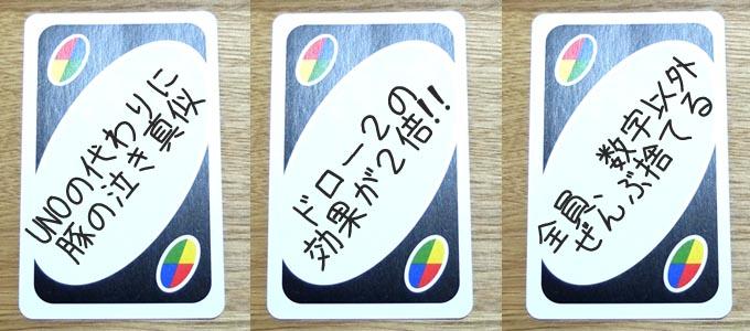 UNOの白いワイルドカード「オリジナルルールのアイデア」