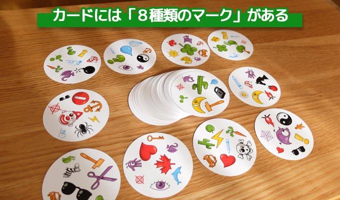 ドブルのカードには「8種類」のマークが描かれている