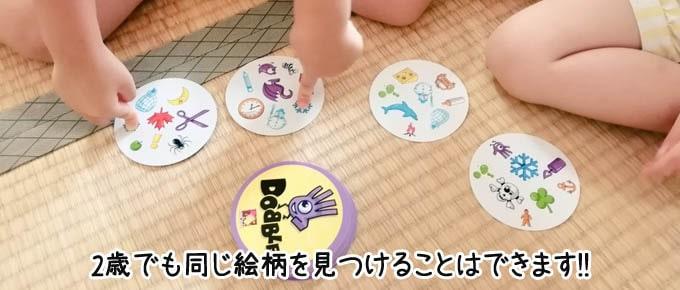 ドブルは2歳の幼児でも遊べる