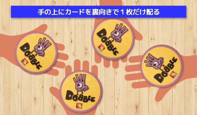 ドブルのルール・遊び方②:「アツアツポテト」全員の手の上にカードを1枚配る