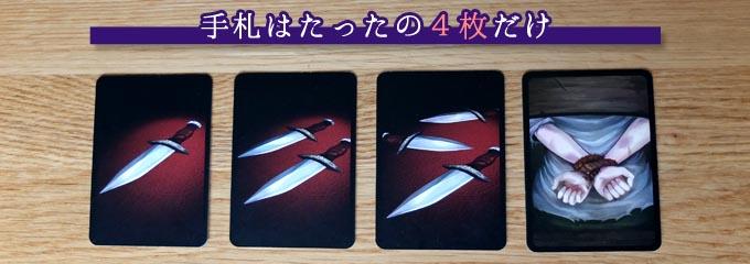 ジャックナイフ(Jack Knife)は「手札がったの4枚だけ」のカードゲーム