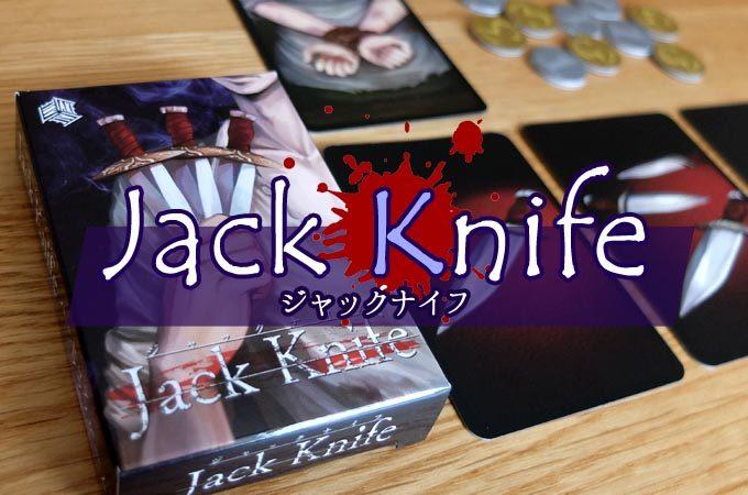 ジャックナイフ:手札4枚だけで読み合いが加速していく心理戦カードゲーム
