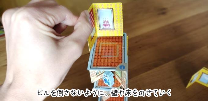 キャプテンリノは「カードをビルのように積み上げていく」ボードゲーム