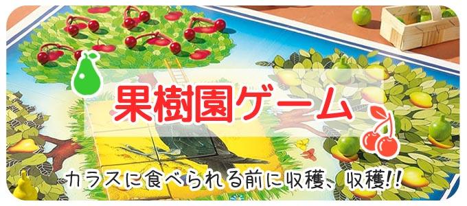 果樹園ゲーム|家族でできるゲーム