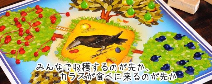 子供向けゲーム『果樹園ゲーム』は「カラスが木の実を食べに来る前にみんなで収穫しよう」という協力型ボードゲーム