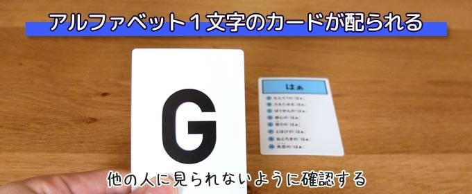 はぁって言うゲーム:アルファベット1文字のカードが配られる