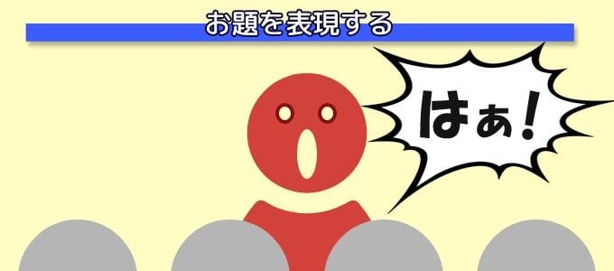 はぁって言うゲームのルール:お題を「声」と「表情」だけで表現する