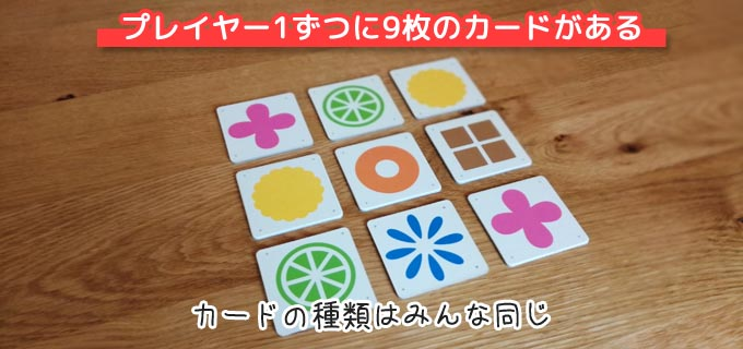 ナインタイル:プレイヤー1人ずつに9枚のカードがある