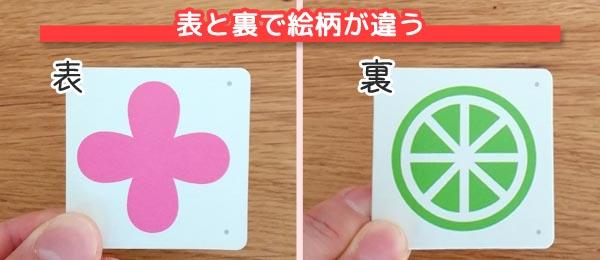 ナインタイルのカードは、表と裏で絵柄が違う