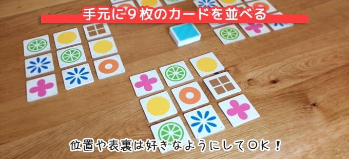 ナインタイルのルール・遊び方「自分の手元に9枚のカードを並べる」