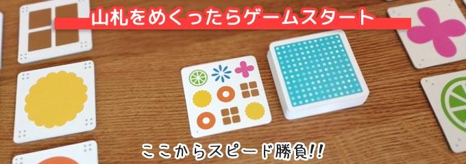 ナインタイルのルール・遊び方:お題カードの一番上をめくったらゲームスタート