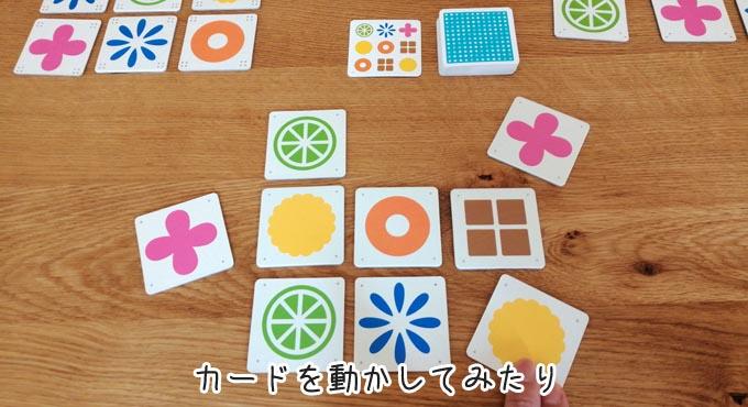ナインタイルのルール・遊び方:お題通りの配置になるようにカードを動かす