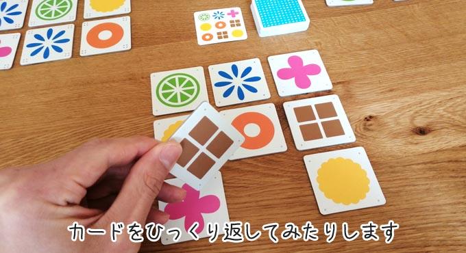 ナインタイルのルール・遊び方:お題通りの配置になるようにカードをbひっくり返してみる