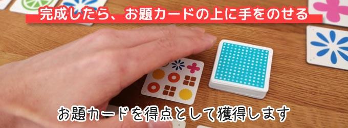 ナインタイルのルール:完成したら、お題カードの上に手をのせる