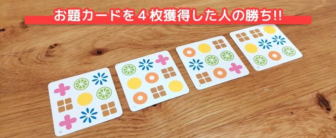 ナインタイルでは、4枚のお題カードをゲットした人の勝利です