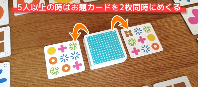 ナインタイルを5人以上で遊ぶときのルール:お題カードを2枚同時にめくる