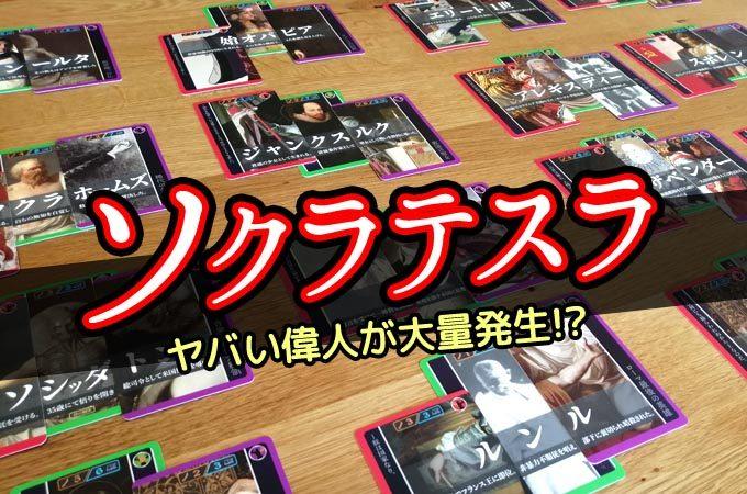 【カードゲーム】ソクラテスラ~キメラティック偉人バトル~のルール&レビュー