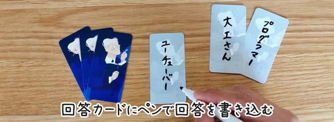 ゲスクラブ:回答カードにペンで回答を書き込む