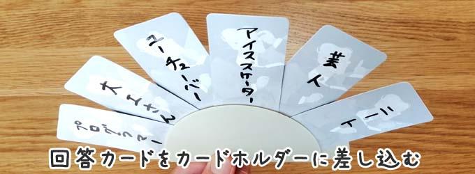 ゲスクラブ:回答カードをカードホルダーに差し込む