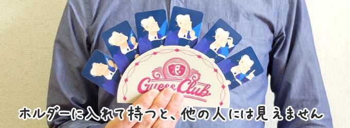 ゲスクラブ:カードホルダーを持つと、他の人からは書いた内容が見えない
