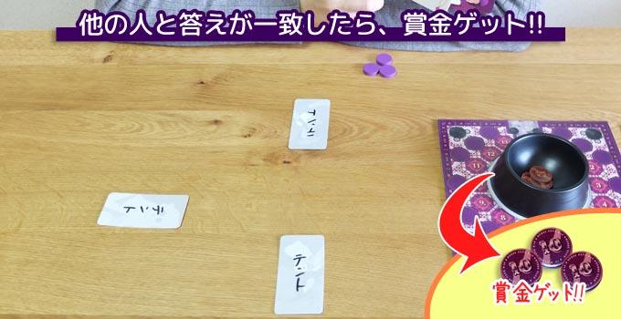 ゲスクラブのルール:他のプレイヤーと回答が一致したら、手番プレイヤーは賞金をゲット