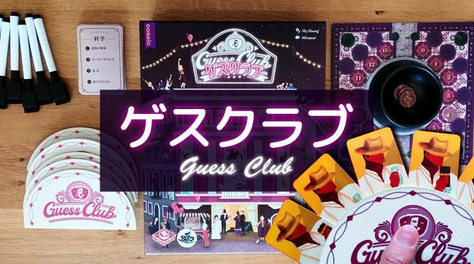 【ボドゲ紹介】『ゲスクラブ(Guess Club)』推測ボードゲームを徹底紹介